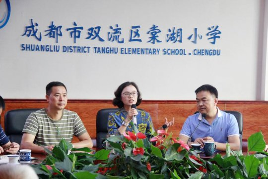 Tanghu Elementray School to Celebrate the 36th Teacher's Day Retired Teachers Symposium